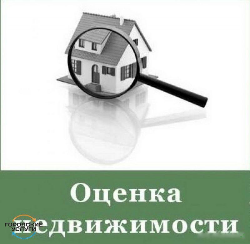 Оценка недвижимости в Сочи. оценка квартир и домов в Сочи, оценка коммерческой недвижимости