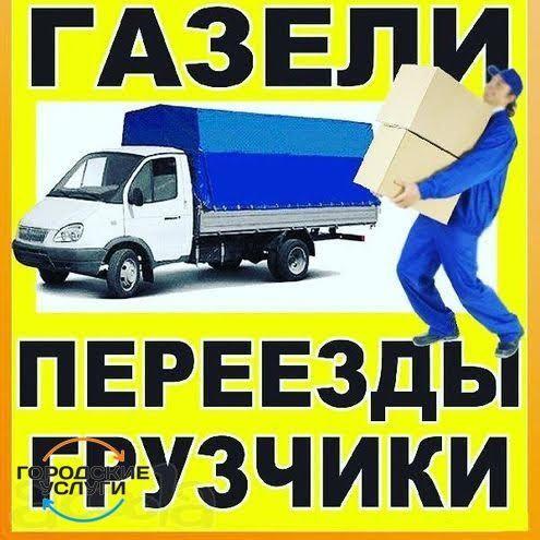 Грузоперевозки грузчики перевозка переезд